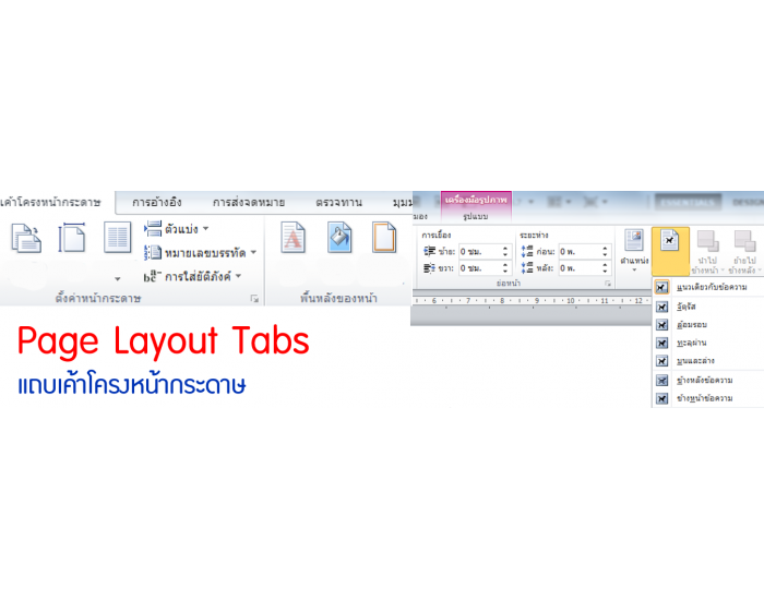 Word 2010 Page Layout Tabs